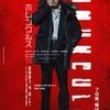 【今週公開の新作映画】「ホムンクルス〔2021〕」が気になる。