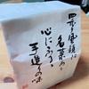 三重県桑名市での赤ちゃんとの生活 初産ママの1日 〜鈴鹿市の話題になるお土産「ライダー最中」〜
