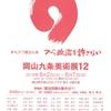 今年も岡山九条美術展の学習会で講師します。