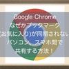 Google Chrome なぜかブックマーク(お気に入り)が同期されない!?パソコン、スマホ間で共有する方法!