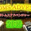 ボトムスアベンチャー2015は本日までです!!