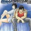 錦ソクラ『今日からCITY HUNTER』3〜4巻
