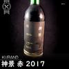 【SSR】赤ワイン「神景 赤 2017」をいただく