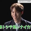 【NCT】nct127 『NCT127 おしえて!JAPAN!』のドヨン、へチャンのティーザー動画