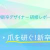 19新卒デザイナー研修レポート(6) 〜爪を研ぐ!新卒研修〜