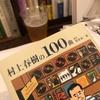 『村上春樹の100曲』刊行記念トークイベント・感想(2018年7月9日@B&B)