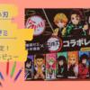 【進研ゼミ×鬼滅の刃】コラボドリルが届いた!小学3年生が全集中~!!