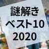 2020年に遊んだ面白かった謎解きベスト10