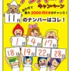 11月のハッピーナンバー7発表!