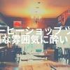 【草加】「コーヒーショップ ツネ」でレトロな雰囲気に酔いしれる