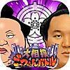 【リリース速報】日本相撲協会公認・大相撲アプリゲームの「大相撲ごっつぁんバトル」が配信開始!