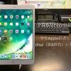 【迷っているなら間違いなく買い】現状最もおすすめのiPad。学生Apple信者によるiPad(第8世代)使用感レビュー