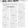 記事公開: 人事評価・報酬の考え方 「月刊 人事マネジメント クラウド人事部長に聞く経営人事のQ&A