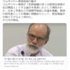 ラムザイヤー教授抹殺の動き 2021年5月4日