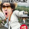 『水曜どうでしょう』DVD第26弾・「四国八十八カ所III ・日本全国絵ハガキの旅2」を観た