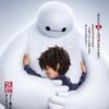ベイマックス【土間つづ映画祭】