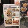 【丸の内グルメ】タンメンの名店が次郎化?東京タンメン トナリに行ってきた