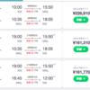 航空券が高いときこそ特典航空券の出番。マイルで発券。