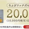 【2日間限定】JALカード発行で最大9,900マイル相当のポイントゲットできます