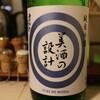 斎彌酒造店(秋田県由利本荘市):美酒の設計・・・これは美味しい、じっくり味わいたいお酒