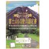 富士山1/2登山認定書発行方法もらい方 申請方法 紅葉富士登山ルート11月末まで