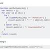 JavaScript で document オブジェクトが持つメソッドを出力してみる。