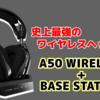 【レビュー】ASTROのA50 WIRELESS + BASE STATIONが間違いなくワイヤレス史上最強のヘッドセット確定な件
