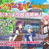 【2018年春】放送予定の気になるアニメ!