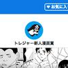 「検索機能(スマートフォン版限定)」「作者お気に入り機能」「Twitterでの紹介で画像を表示」を追加しました
