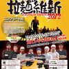 山口拉麺維新2012