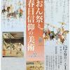 奈良国立博物館「特別陳列 おん祭と春日信仰の美術」