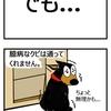 ペットドア恐怖症