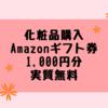化粧品購入でAmazonギフト券1,000円分が実質無料キャンペーン[12月5日まで]