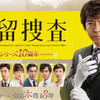 07月22日、戸塚純貴(2021)