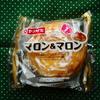 ケーキ?ヤマザキの菓子パン「マロン&マロン」を購入。食べた感想を書きました