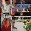 PXZ2にせがた三四郎が参戦決定!3DSでセガサターン、シロ!