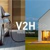V2Hってなんですか?