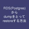 Amazon RDS(Postgres)からdumpをとってrestoreする方法