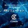 【COMSA】テックビューロ、ICO募集で100億円超え 27日時点