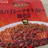 【明星】銀座デリー監修 スパイシーマサラカレー焼きそば ¥205(税別)