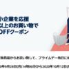 【終了】Amazon中小企業応援キャンペーン!プライムデーの「前」に1000円以上の買い物で1000円還元クーポン