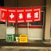 【東來軒】迷わず入口をあけてみれば、そこに広がるのはリアルな昭和の風景【飲食店<尼崎>】