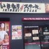「いきなり!ステーキ 札幌南店」の「ワイルドステーキ」はコスパもよく美味しい