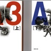森達也さんの力作「A3」オウム真理教の真実を書くドキュメンタリー