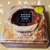 みれい菓のバスクチーズケーキをお取り寄せしたよ【北海道】