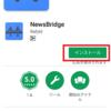 Yahoo!, mixi, グノシーのニュース記事をGoogle検索する手順