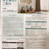 【株主優待】トーソー(5956)