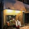 山形のアウトドアの名店が東京に。OUTDOOR SHOP DECEMBER 目黒店を訪問。