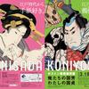 国芳国貞展で実感する、江戸っ子と現代日本人の共通点!江戸っ子はやっぱり祖先だわ…