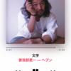 2018/12/07〜永い夜〜